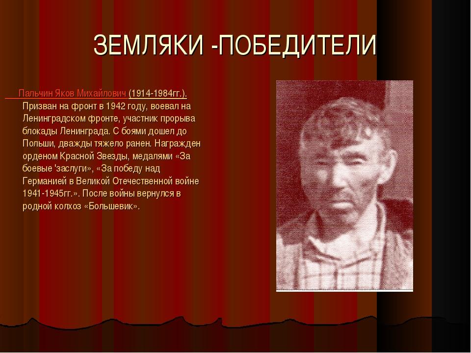 ЗЕМЛЯКИ -ПОБЕДИТЕЛИ Пальчин Яков Михайлович (1914-1984гг.). Призван на фронт...