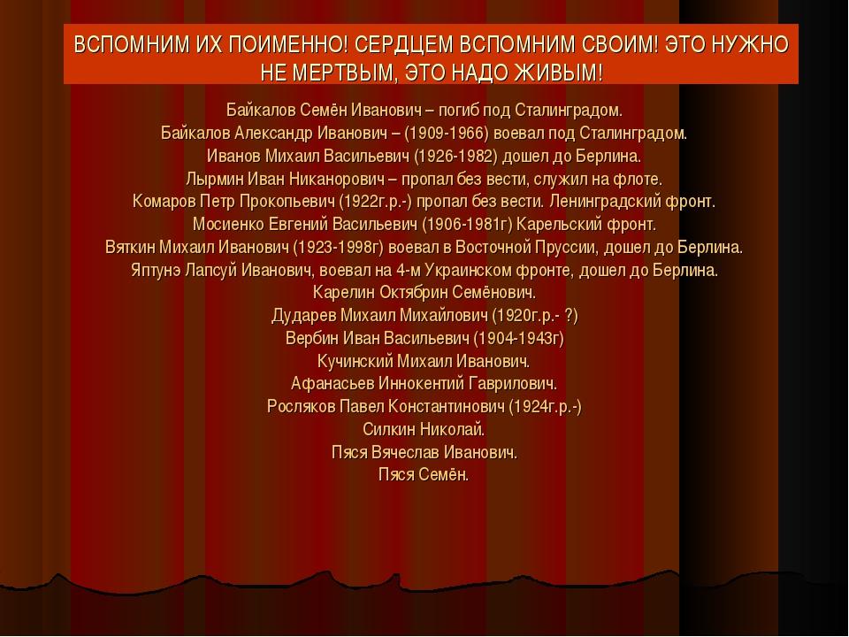 Байкалов Семён Иванович – погиб под Сталинградом. Байкалов Александр Иванович...