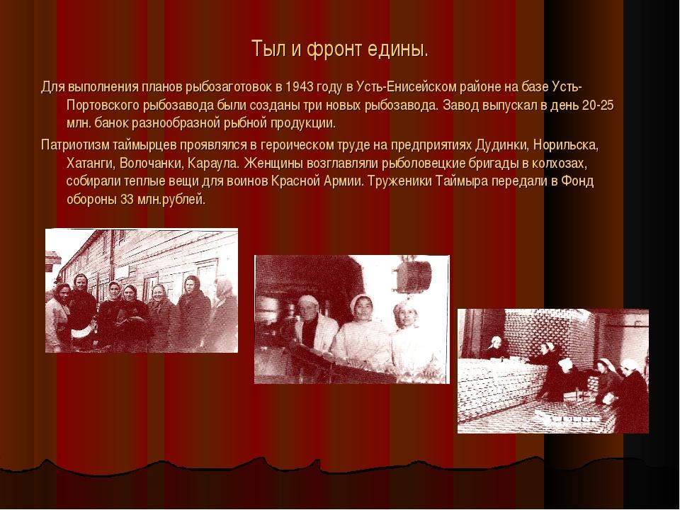 Тыл и фронт едины. Для выполнения планов рыбозаготовок в 1943 году в Усть-Ени...