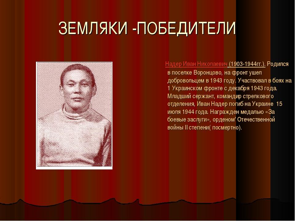ЗЕМЛЯКИ -ПОБЕДИТЕЛИ Надер Иван Николаевич (1903-1944гг.). Родился в поселке В...