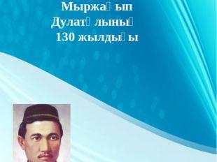 Мыржақып Дулатұлының 130 жылдығы 2015 жыл Т.Бигелдинов атындағы ЖОМ