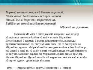 Міржақып Дулатұлы туралы фильмдер Міржақып неге отырсың қалам тартпай, Бәйге