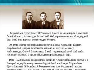 ҰЛТҚААРНАЛҒАН ҒҰМЫР Міржақып Дулатұлы 1917 жылы құрылған Алашорда үкіметінің
