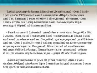 АЛАШТЫ ОЯТҚАН – «ОЯН, ҚАЗАҚ» Тарихи деректер бойынша, Міржақып Дулатұлының «О