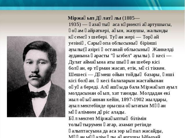 Өмірбаяны Міржақып Дұлатұлы(1885—1935)—қазақтыңаса көрнекті ағартушысы, қ...