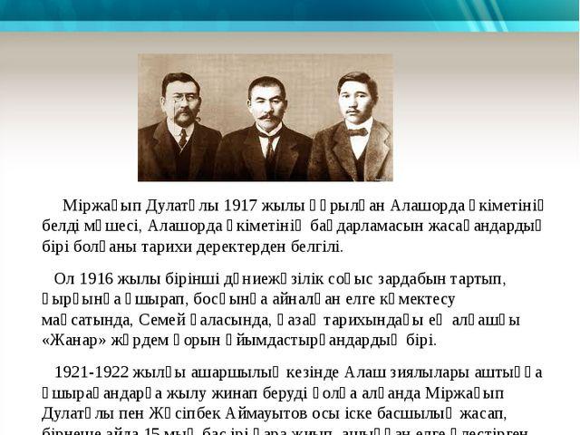 ҰЛТҚААРНАЛҒАН ҒҰМЫР Міржақып Дулатұлы 1917 жылы құрылған Алашорда үкіметінің...