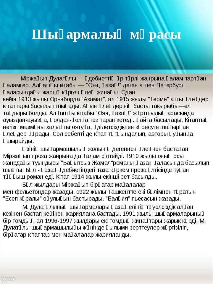 Міржақып Дулатұлы — әдебиеттің әр түрлі жанрына қалам тартқан қаламгер. Алға...