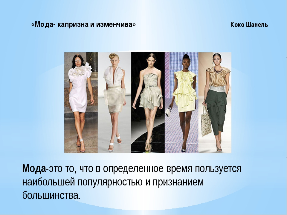 «Мода- капризна и изменчива» Коко Шанель Мода-это то, что в определенно...