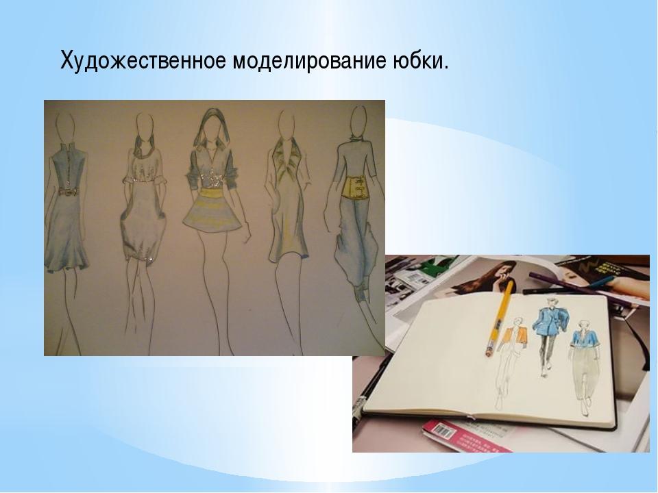 Художественное моделирование юбки.