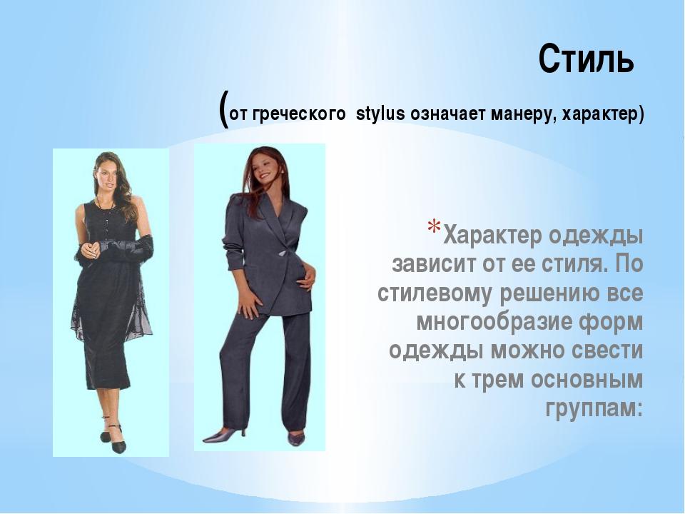 Стиль (от греческого stylus означает манеру, характер) Характер одежды зависи...