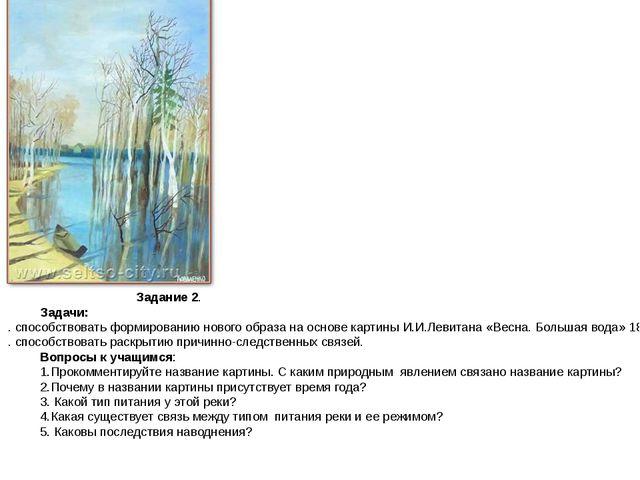 Задание 2. Задачи: . способствовать формированию нового образа н...