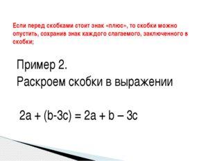 Пример 2. Раскроем скобки в выражении 2а + (b-3c) = 2a + b – 3c Если перед ск