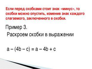 Пример 3. Раскроем скобки в выражении а – (4b – с) = a – 4b + c Если перед ск