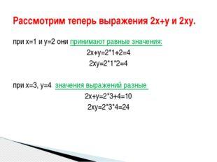 при х=1 и у=2 они принимают равные значения: 2х+у=2*1+2=4 2ху=2*1*2=4 при х=3