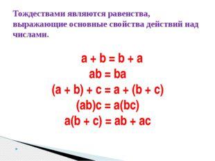 a + b = b + a ab = ba (a + b) + c = a + (b + c) (ab)c = a(bc) a(b + c) = ab