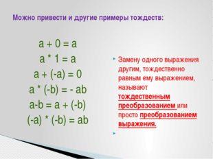 а + 0 = а а * 1 = а а + (-а) = 0 а * (-b) = - ab а-b = a + (-b) (-a) * (-b) =