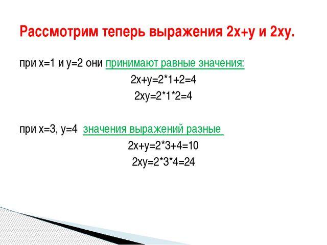 при х=1 и у=2 они принимают равные значения: 2х+у=2*1+2=4 2ху=2*1*2=4 при х=3...