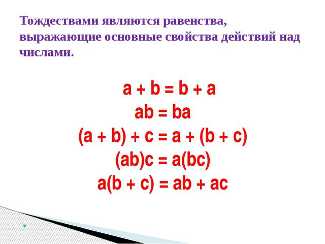 a + b = b + a ab = ba (a + b) + c = a + (b + c) (ab)c = a(bc) a(b + c) = ab...