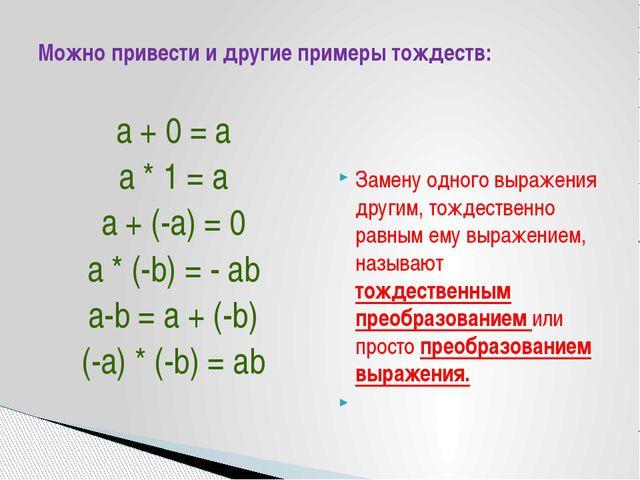 а + 0 = а а * 1 = а а + (-а) = 0 а * (-b) = - ab а-b = a + (-b) (-a) * (-b) =...