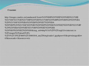 http://images.yandex.ru/yandsearch?text=%D0%B8%D0%BB%D0%BB%D1%8E%D1%81%D1%82%