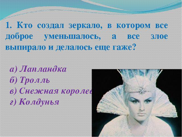 1. Кто создал зеркало, в котором все доброе уменьшалось, а все злое выпирало...