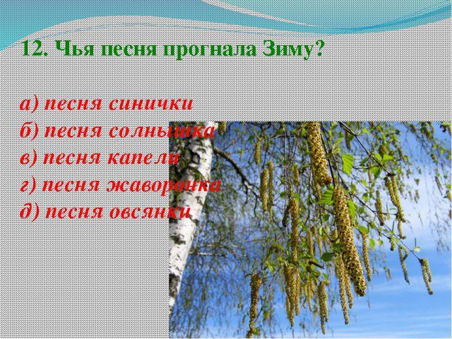 12. Чья песня прогнала Зиму? а) песня синички б) песня солнышка в) песня капе...