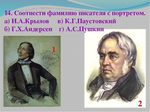 14. Соотнести фамилию писателя с портретом. а) И.А.Крылов в) К.Г.Паустовский...