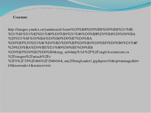 http://images.yandex.ru/yandsearch?text=%D0%B8%D0%BB%D0%BB%D1%8E%D1%81%D1%82%...