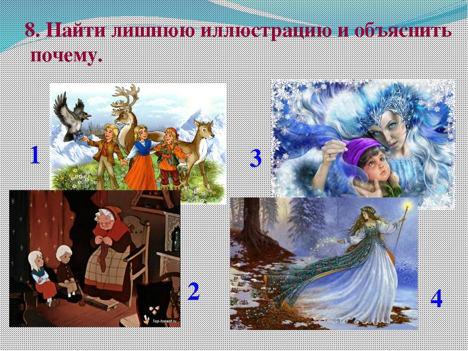 8. Найти лишнюю иллюстрацию и объяснить почему. 1 2 3 4