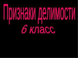 Учитель математики МОУ Аннинская СОШ №3 Воронежской области Кобзева Наталья В