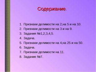 Содержание. Признаки делимости на 2,на 5 и на 10. Признаки делимости на 3 и н