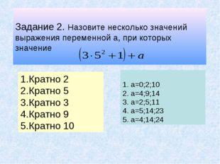 Задание 2. Назовите несколько значений выражения переменной а, при которых зн