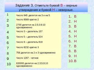 Задание 3. Отметьте буквой В – верные утверждения и буквой Н – неверные. В Н