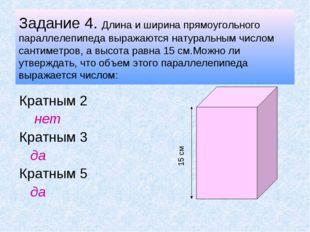 Задание 4. Длина и ширина прямоугольного параллелепипеда выражаются натуральн