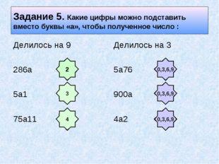 Задание 5. Какие цифры можно подставить вместо буквы «а», чтобы полученное чи