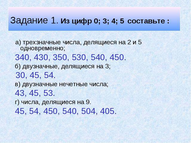 Задание 1. Из цифр 0; 3; 4; 5 составьте : а) трехзначные числа, делящиеся на...