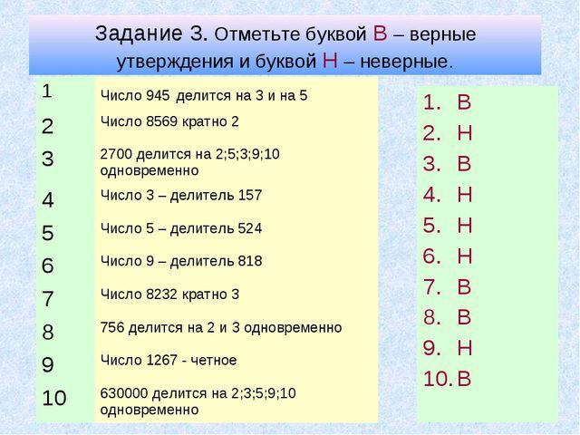 Задание 3. Отметьте буквой В – верные утверждения и буквой Н – неверные. В Н...