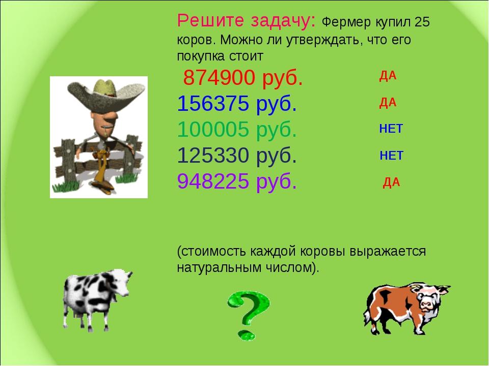 Решите задачу: Фермер купил 25 коров. Можно ли утверждать, что его покупка ст...