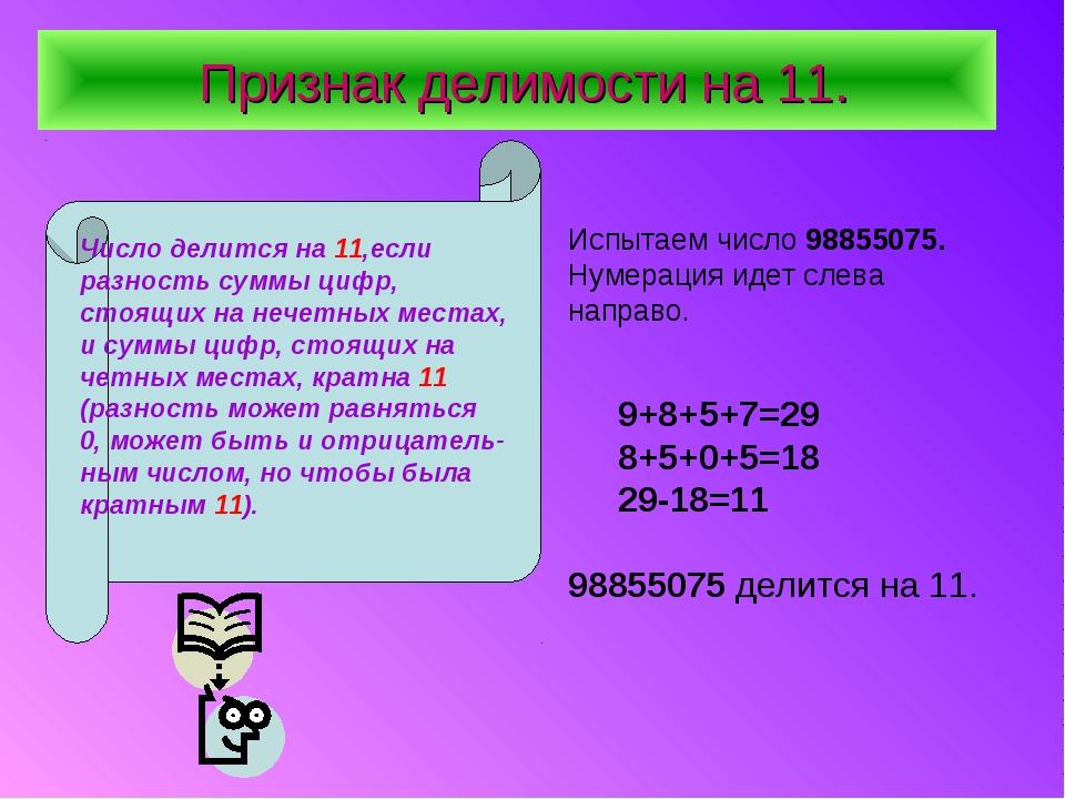 Признак делимости на 11. Число делится на 11,если разность суммы цифр, стоящ...