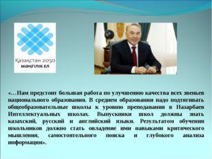 «…Нам предстоит большая работа по улучшению качества всех звеньев национально