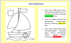 C:\Users\Maksat\AppData\Local\Microsoft\Windows\Temporary Internet Files\Content.Word\сурет.png
