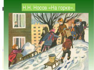 Н.Н. Носов «На горке».