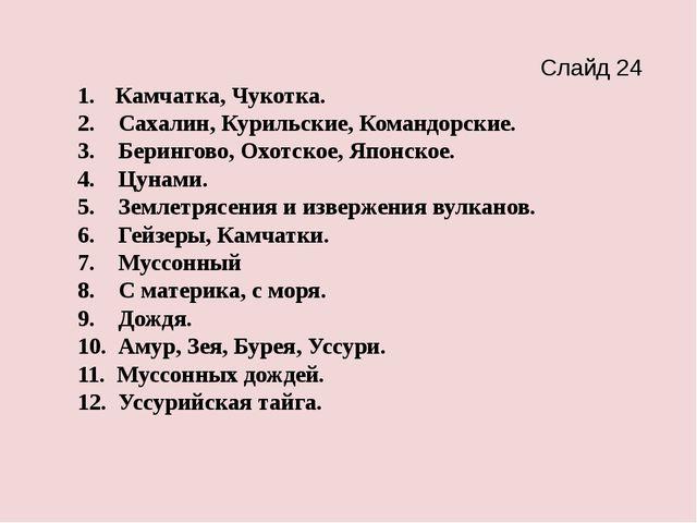 Камчатка, Чукотка. Сахалин, Курильские, Командорские. Берингово, Охотское, Я...