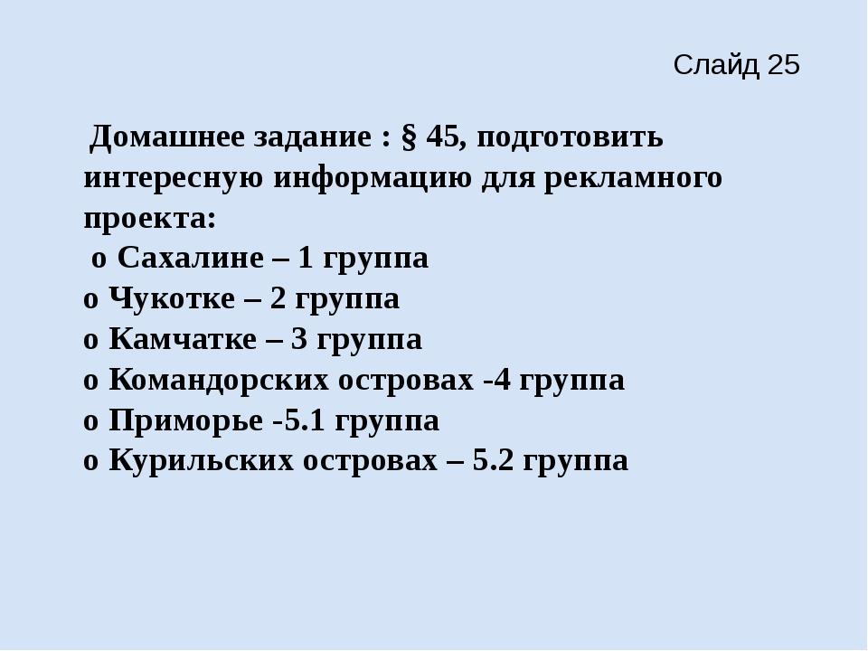 Домашнее задание : § 45, подготовить интересную информацию для рекламного пр...