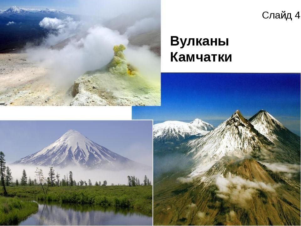 Вулканы Камчатки Слайд 4