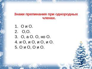 Знаки препинания при однородных членах. О и О. О,О. О, а О. О, но О. 4. и О,