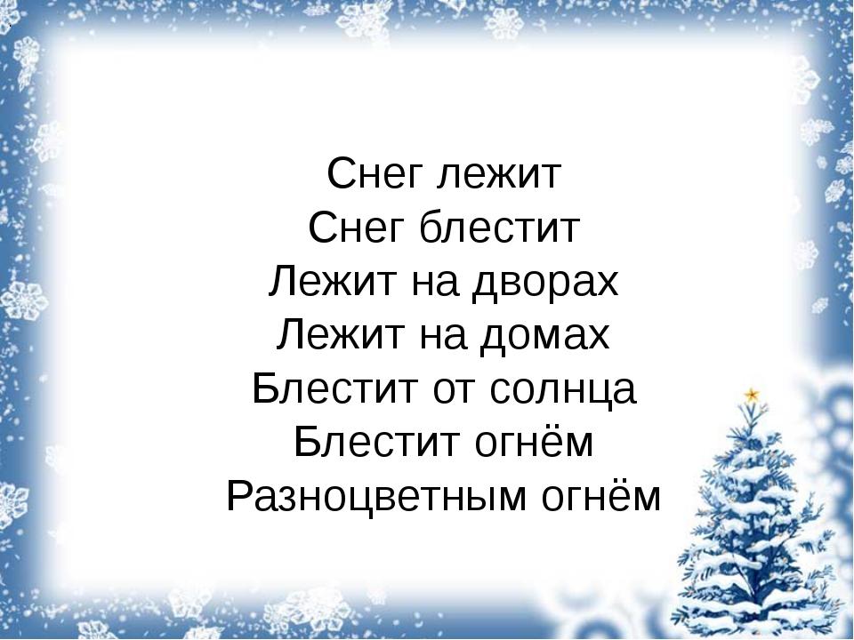 Снег лежит Снег блестит Лежит на дворах Лежит на домах Блестит от солнца Блес...
