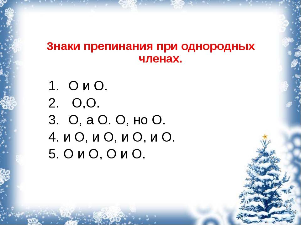 Знаки препинания при однородных членах. О и О. О,О. О, а О. О, но О. 4. и О,...