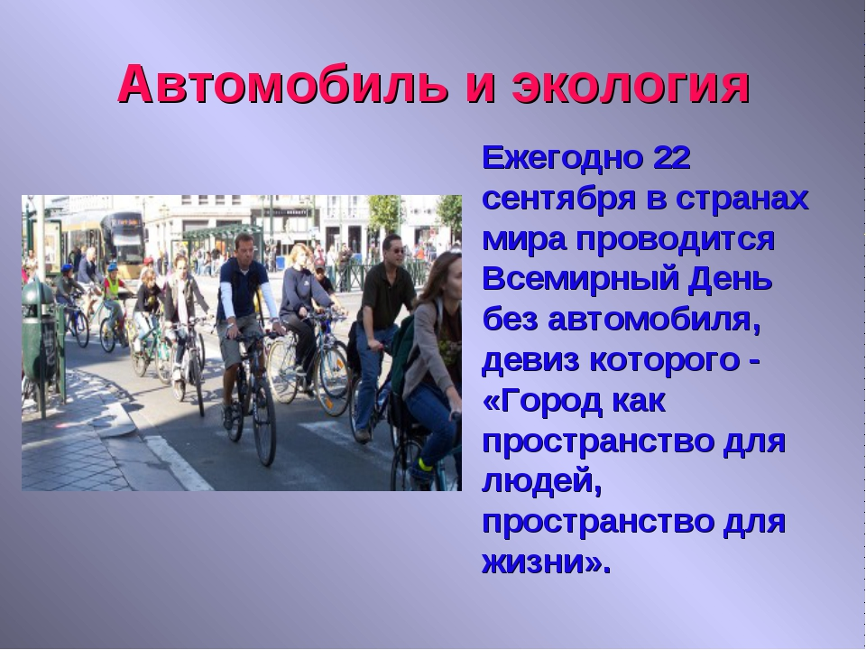 Автомобиль и экология Ежегодно 22 сентября в странах мира проводится Всемирн...