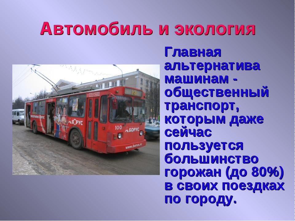 Автомобиль и экология Главная альтернатива машинам - общественный транспорт,...